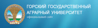 Gorsky State University of Agriculture (Gorskij Gosudarstvennyj Agrarnij Universitet)