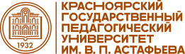 Krasnoyarsk State Pedagogical University Of Astafiev