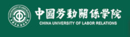 China University of Labor Relations