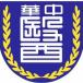 Chung Hwa University Of Medical Technology