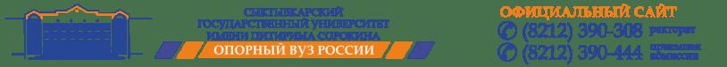 Syktyvkar State University