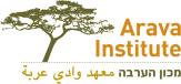 The Arava Institute for Environmental Studies