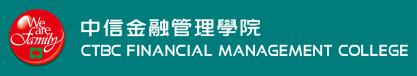 CTBC Financial Management College